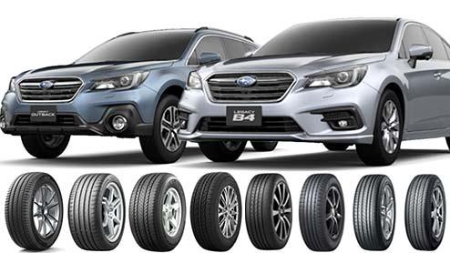 レガシィのタイヤおすすめ~アウトバック/B4の純正サイズに適合する低燃費タイヤ8