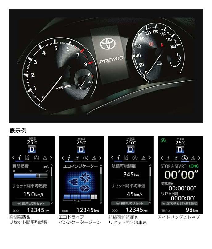 新型プレミオのメーター照度コントロール機能付きオプティトロンメーターとマルチインフォメーションディスプレイ