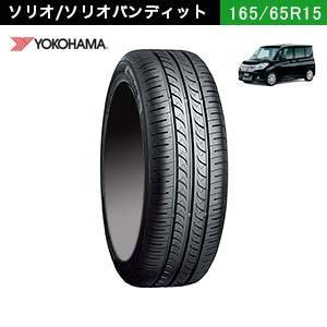 YOKOHAMA BluEarth AE-01 165/65R15 81S