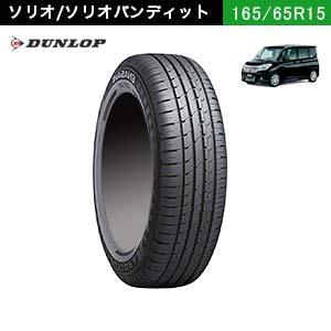 DUNLOP エナセーブ RV504 165/65R15 81S