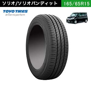 TOYO TIRES NANOENERGY 3 PLUS 165/65R15 81S