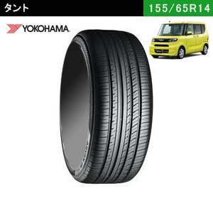 タントにおすすめのYOKOHAMA ADVAN dB V552 155/65R14 75Hのサマータイヤ