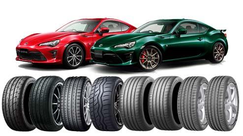86のタイヤおすすめ~グリップ力のほかに静粛性や燃費に優れたタイヤ6選