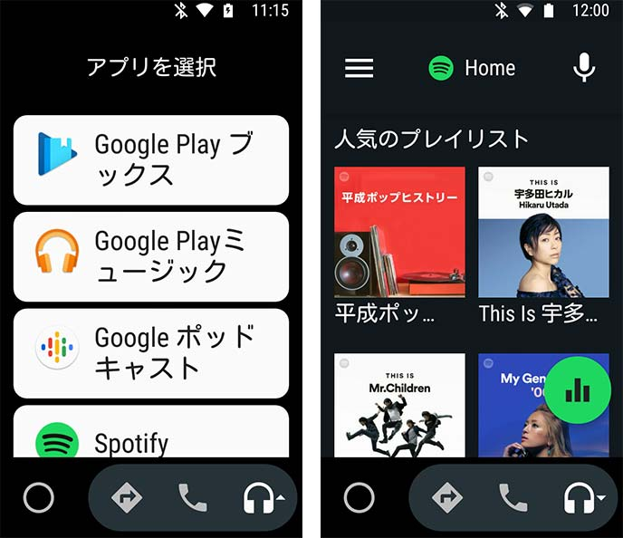 アプリの選択画面とミュージックアプリの画面