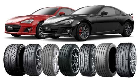 BRZのタイヤ~おすすめスポーツタイヤの燃費や静粛性能を比較
