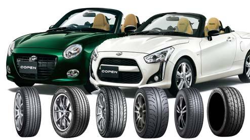 コペンのタイヤ~純正サイズの低燃費/スポーツ/コンフォートタイヤのおすすめ