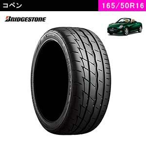 コペンにおすすめのBRIDGESTONE POTENZA Adrenalin RE003 165/50R16 75Vサマータイヤ