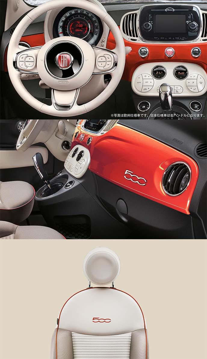 オレンジのアクセントが印象的なフィアット500 Anniversarioのコックピット・インパネ周り・フロントシート