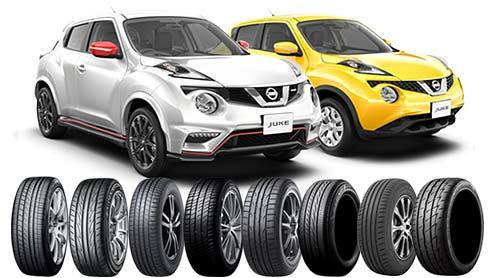 ジュークのタイヤ~16~18インチ純正サイズの低燃費タイヤやスポーツタイヤおすすめ