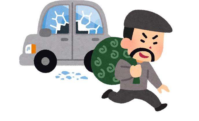 車上ねらいの泥棒
