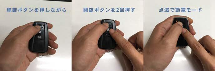 スマートキーを「節電モード」に設定する図