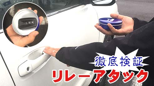 【リレーアタック対策】金属缶の電波遮断比較とスマートキーの節電モードの方法