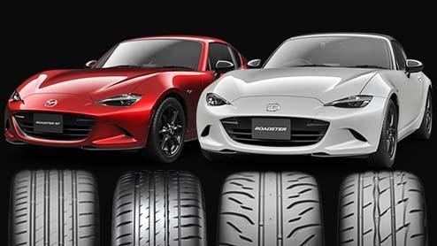 ロードスター/ロードスターRFのタイヤ~スポーツ/低燃費/コンフォートおすすめ
