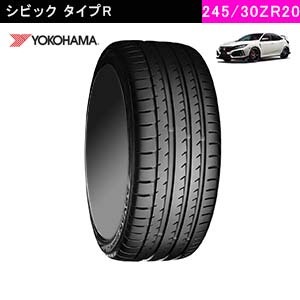 シビックタイプRにおすすめのYOKOHAMA ADVAN Sport V105 245/30ZR20 (90Y) XLの夏タイヤ