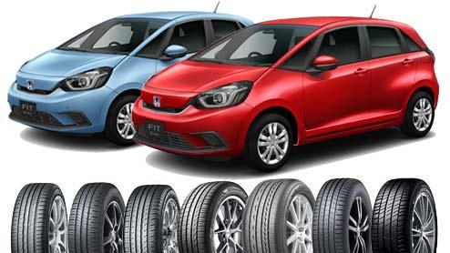 フィットのタイヤ~純正サイズのおすすめ低燃費タイヤ12選