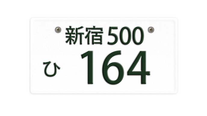 新宿500 ひ164C
