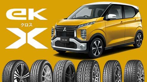 eKクロスのタイヤ~純正サイズに適合する低燃費タイヤとスポーツタイヤのおすすめ