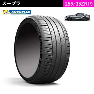 MICHELIN PILOT SPORT 4S 255/35ZR19 (96Y) XL(フロント)