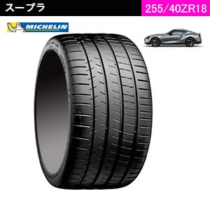 MICHELIN PILOT SUPER SPORT 255/40ZR18 (95Y) (フロント)