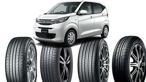 eKワゴンのタイヤおすすめ~燃費/快適/ふらつき/価格の目的別タイヤ10選