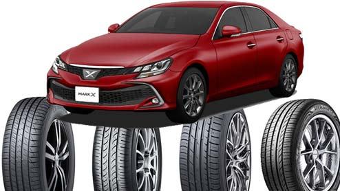 マークXのタイヤ~純正サイズの低燃費/コンフォート/スポーツタイヤおすすめ