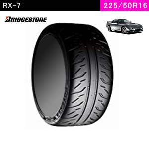 RX-7におすすめのBRIDGESTONE POTENZA RE-71R 225/50R16 92Vの夏タイヤ