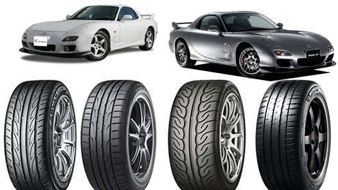 RX-7のタイヤ~FD3Sの純正サイズに適合するスポーツ/低燃費タイヤ