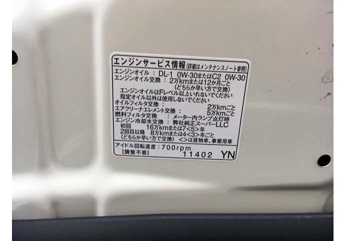 ボンネット裏に貼られたエンジンサービス情報シール