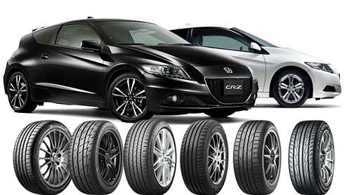 CR-Zのタイヤ~ハイブリッドカーにおすすめの低燃費/スポーツタイヤ