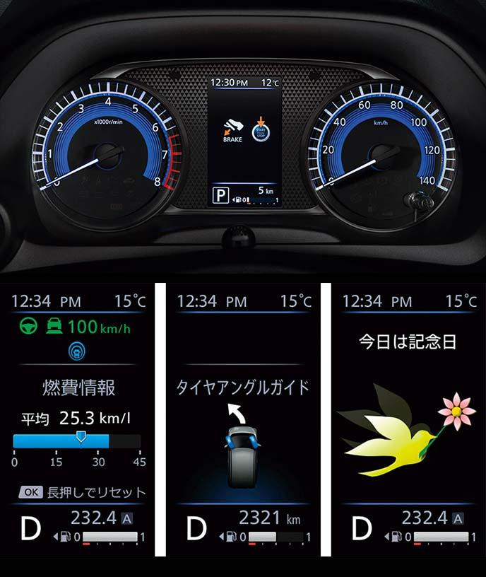 日産新型デイズのアドバンスドドライブアシストディスプレイの表示例