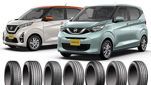 デイズのタイヤ~純正サイズの低燃費/コンフォート/スポーツタイヤのおすすめ