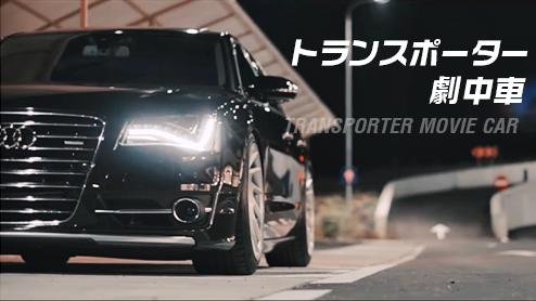 トランスポーターに登場した車~劇中車のアウディやBMWの特徴とは?