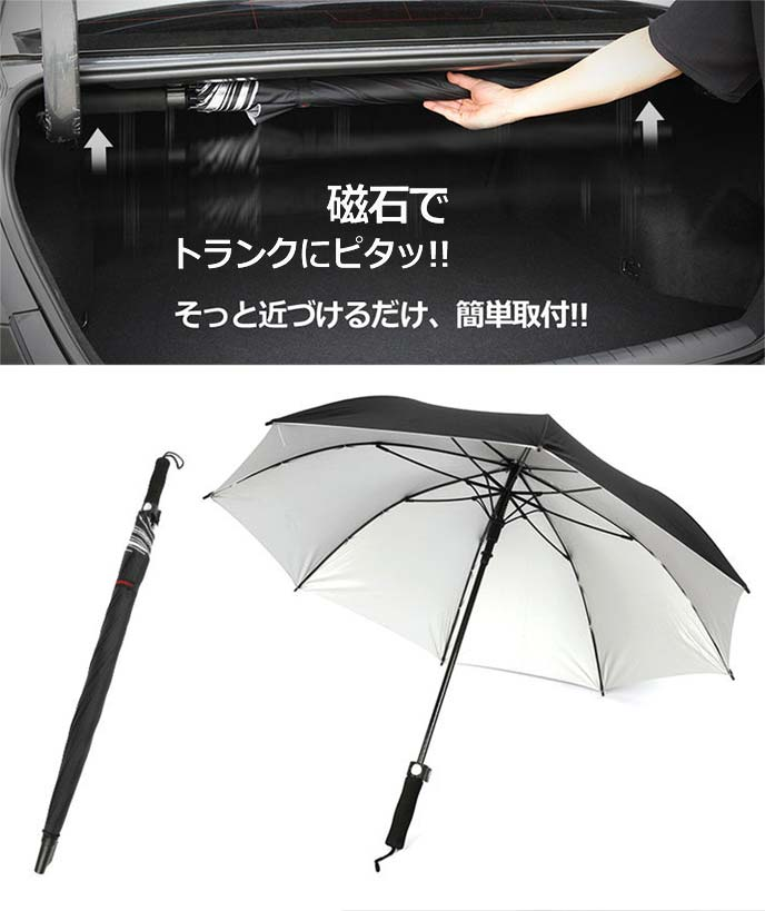 KMMOTORS 磁石付き 特大長傘