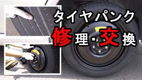 スペアタイヤへの交換方法・車載ジャッキを使ってタイヤ交換