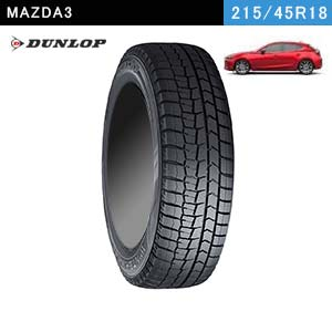 MAZDA3におすすめのDUNLOP WINTER MAXX 02 215/45R18 89Qのスタッドレスタイヤ