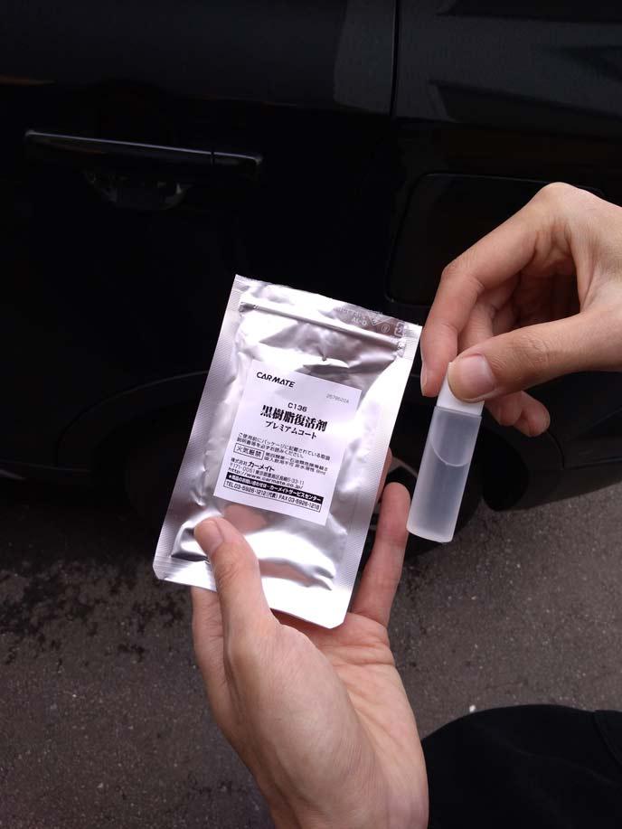 黒樹脂復活剤の本体