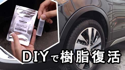 樹脂パーツの白ボケはDIYで直る!復活剤やコーティング剤を塗りこむだけの簡単施工