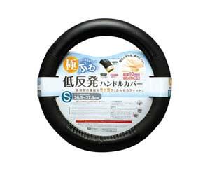 おすすめのハンドルカバーTSUCHIYA  YAC 低反発ハンドルカバーディンプルレザー BK S