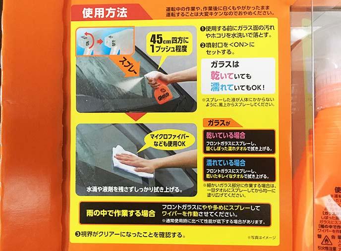 撥水コートスプレーの使用方法