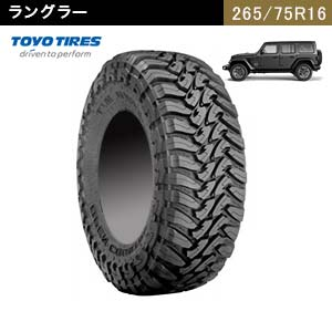 TOYO TIRES OPEN COUNTRY M/T  LT265/75R16 123P
