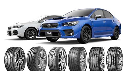 WRX S4のタイヤ~純正サイズのスポーツ/低燃費タイヤおすすめ10選