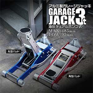 おすすめのアルミ製ガレージジャッキ 3t