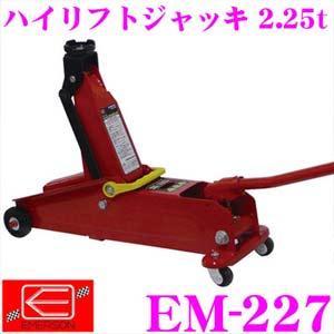 おすすめのニューレイトン エマーソン EM-227