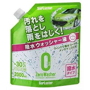 おすすめウォッシャー液のSurLuste  ゼロウォッシャー撥水タイプ