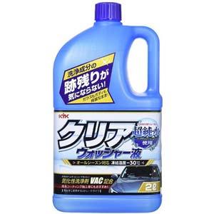 おすすめウォッシャー液のKYK  古河薬品工業 クリアウォッシャー液