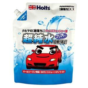 おすすめウォッシャー液のHolts  クルマの激落ちくん 超純水ウォッシャー液