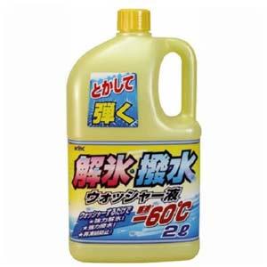 おすすめウォッシャー液のKYK  古河薬品工業 解氷・撥水ウォッシャー液