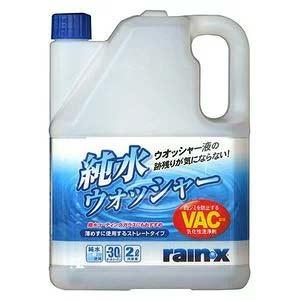 おすすめウォッシャー液のレインX 純水ウォッシャー
