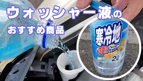 ウォッシャー液おすすめ20選 寒冷地でも使える撥水仕様の商品も紹介