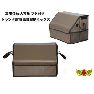 おすすめの車載ボックス大容量トランク収納ボックス